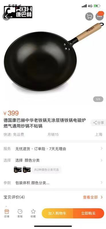 嗨团康巴赫中华老铁锅20-1.jpg