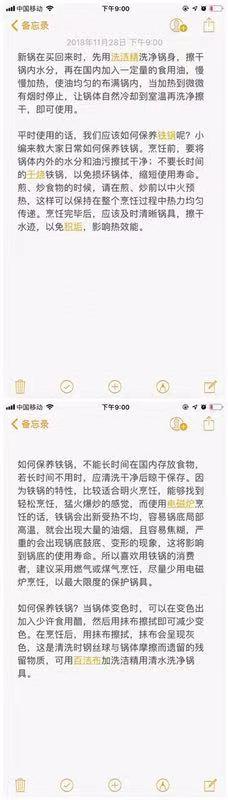 嗨团康巴赫中华老铁锅19.jpg