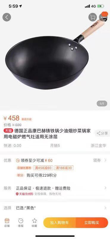 嗨团康巴赫中华老铁锅20.jpg