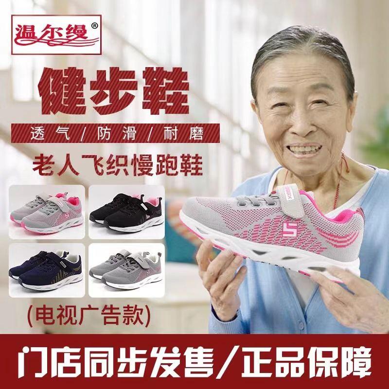 温尔缦健步鞋慢跑鞋31.jpg