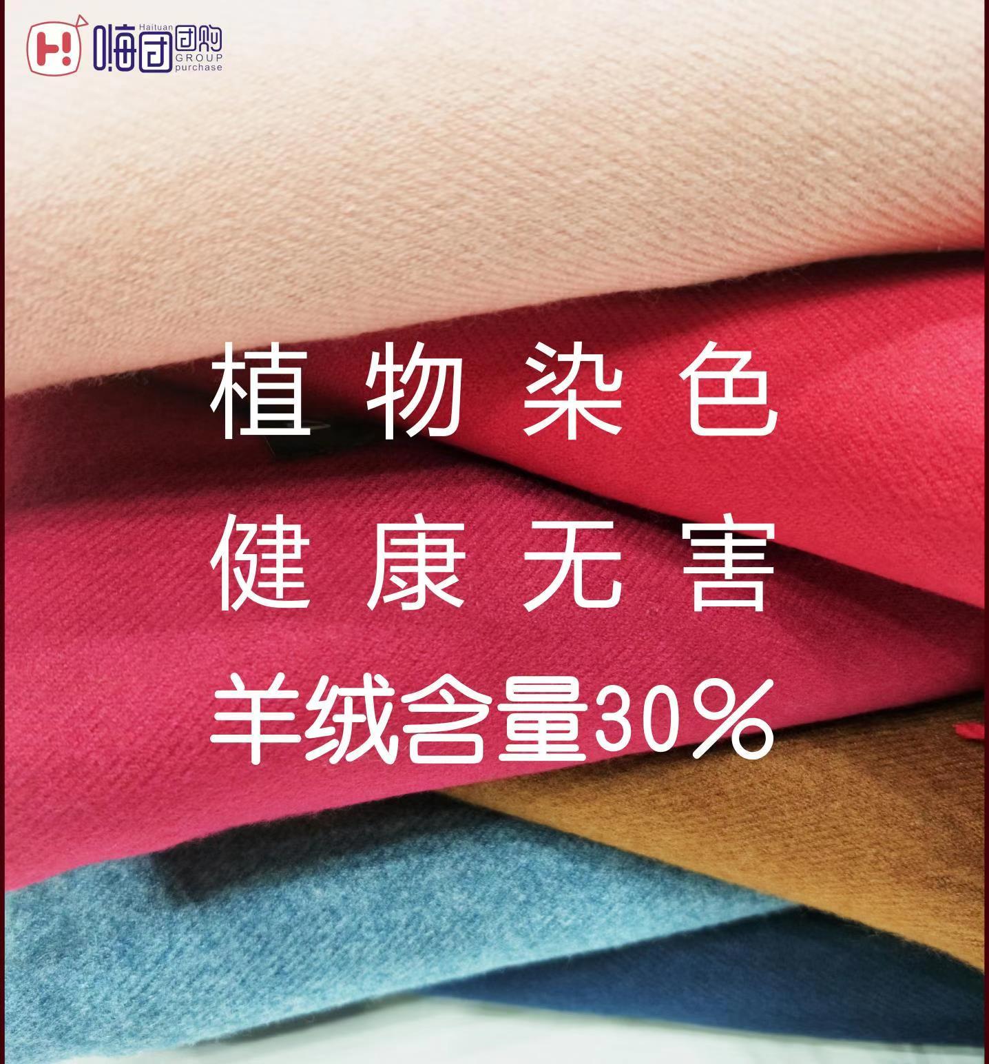 嗨团羊绒围巾70.jpg