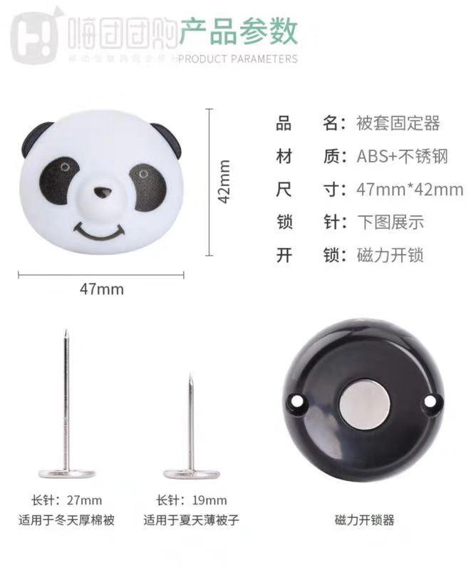 嗨团熊猫被子固定器42.jpg