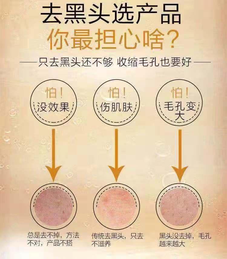 嗨团化妆品A类店唯一指定去黑头产产品60-1.jpg