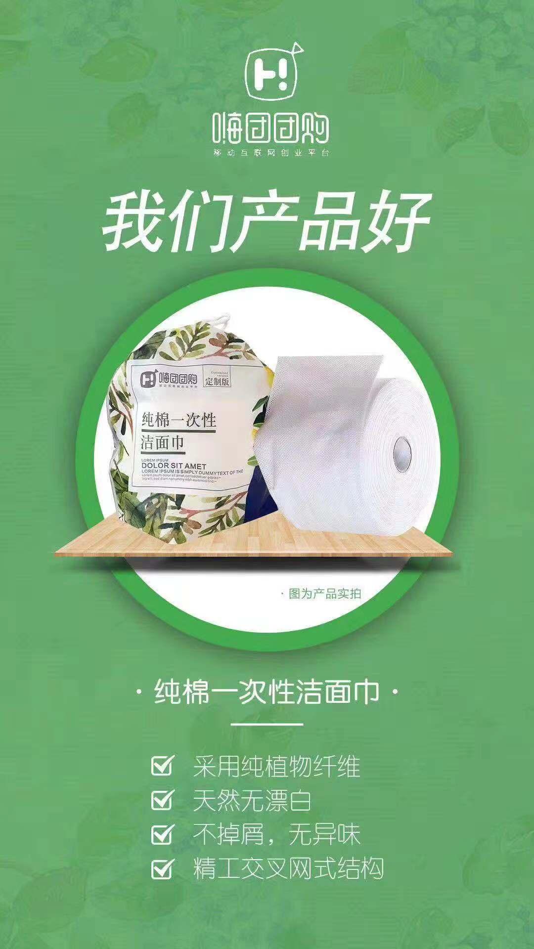 嗨团定制洁面巾2包94.jpg