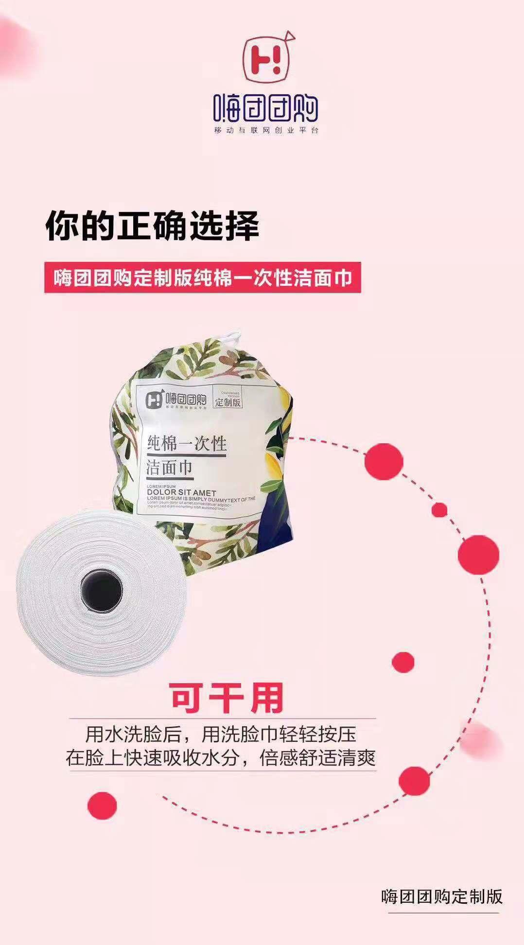嗨团定制洁面巾2包97.jpg