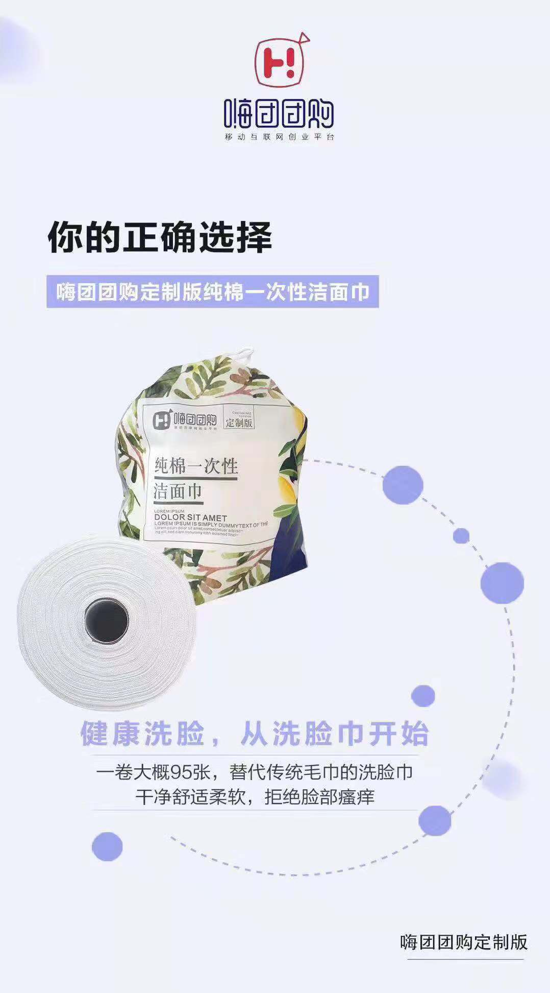 嗨团定制洁面巾2包96.jpg