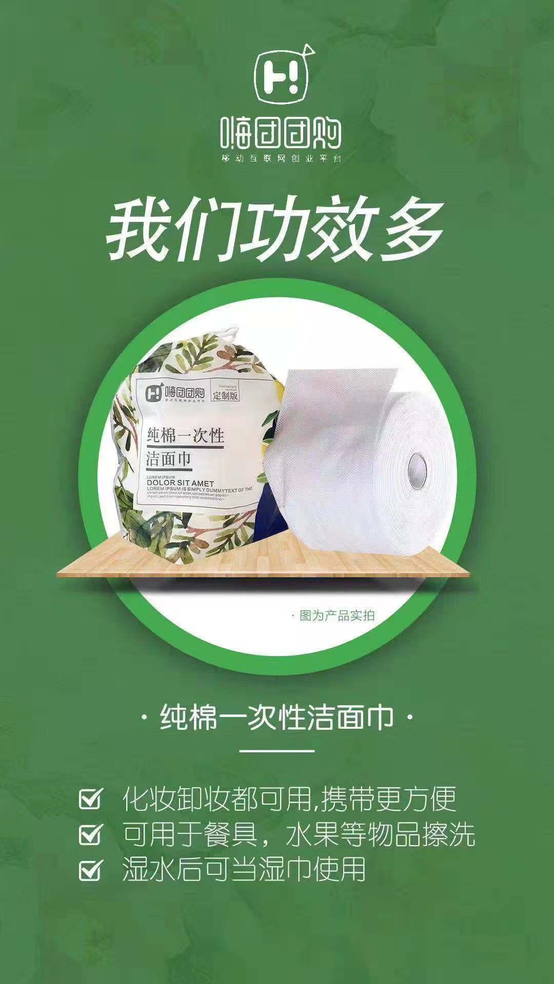 嗨团定制洁面巾2包95.jpg