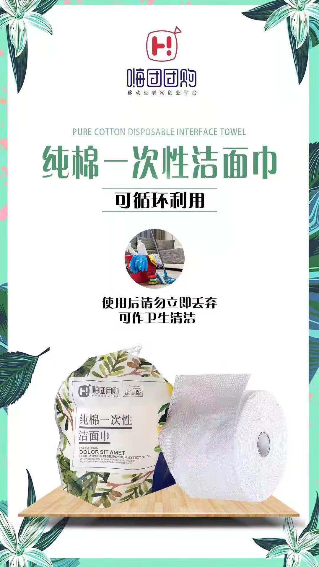 嗨团定制洁面巾2包99-1.jpg