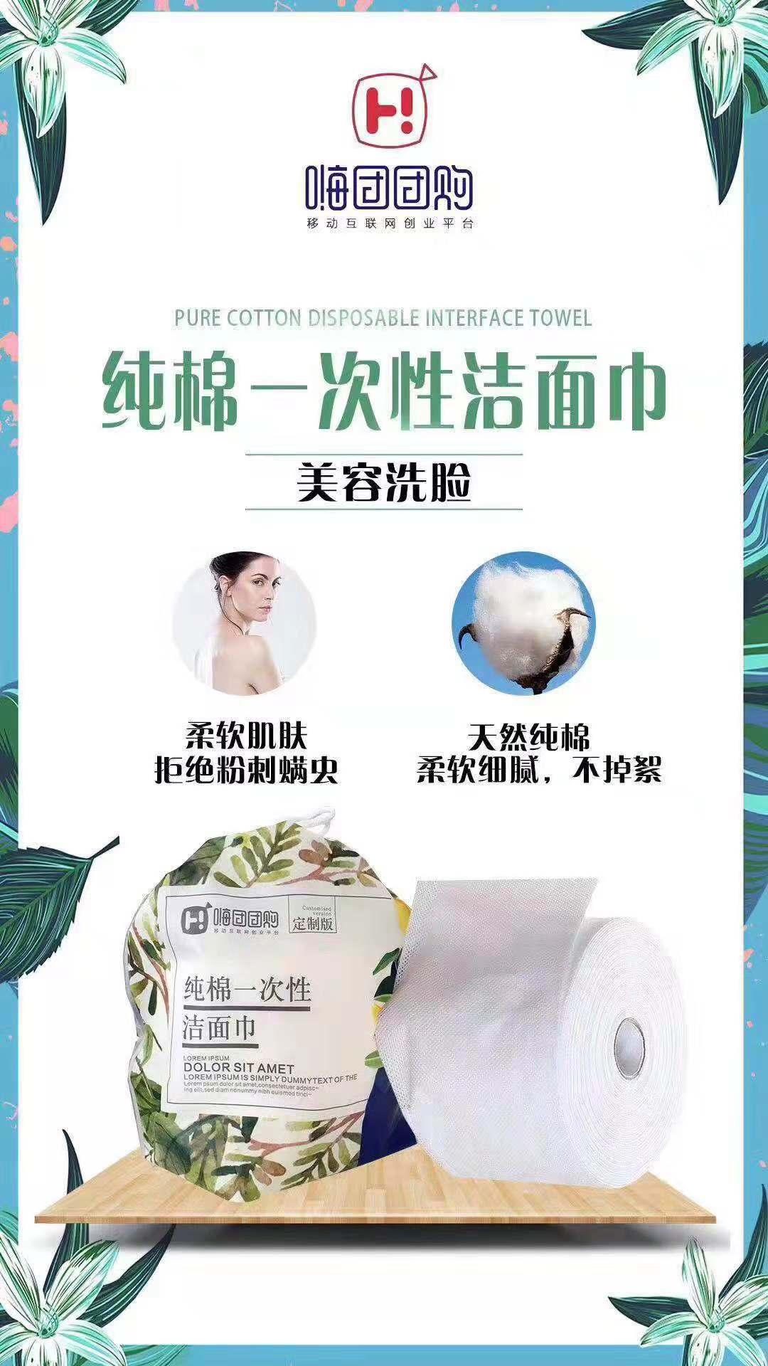 嗨团定制洁面巾2包99-2.jpg