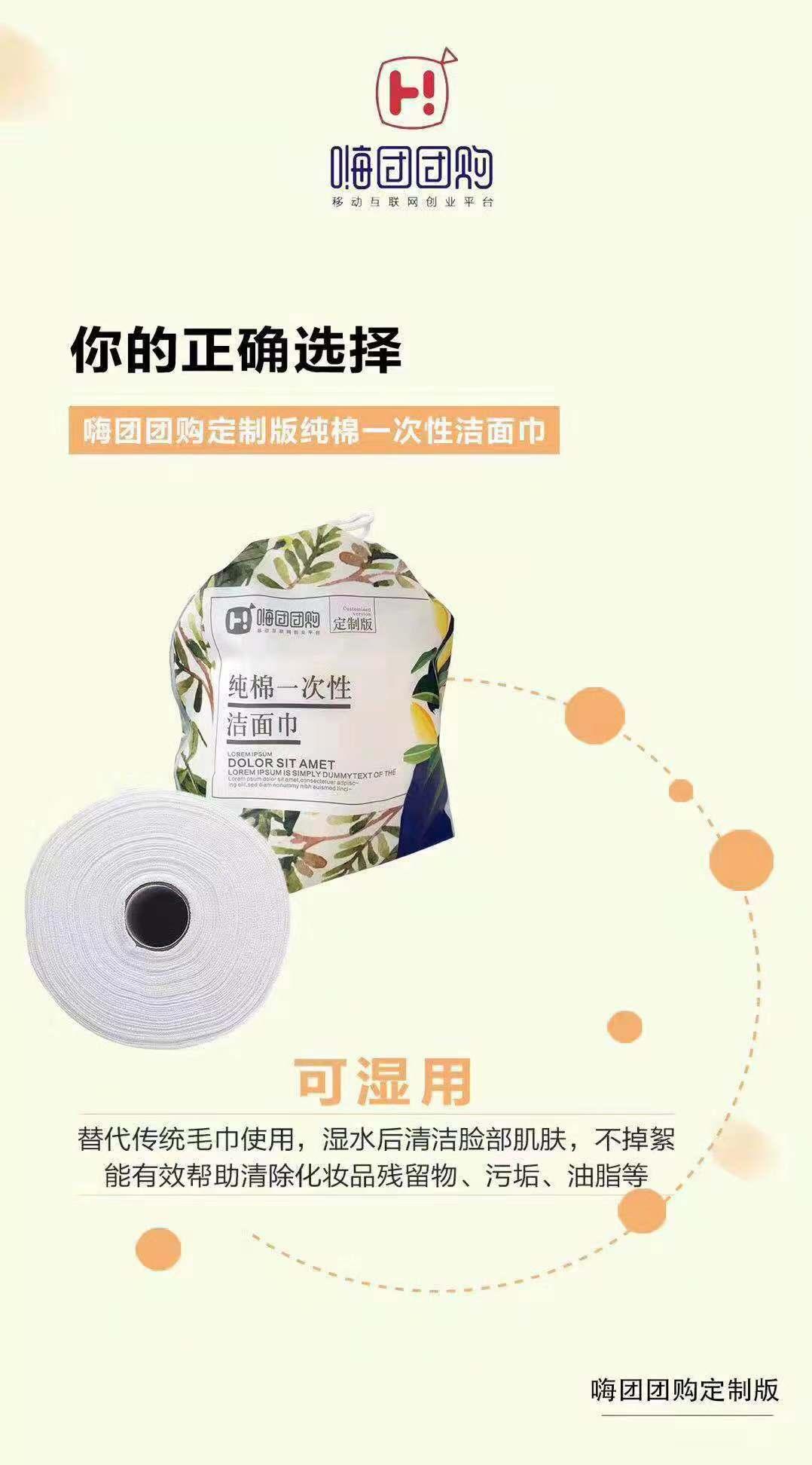 嗨团定制洁面巾2包98.jpg