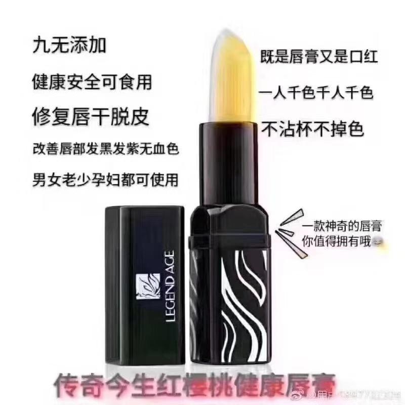 嗨团传奇今生唇膏24.jpg