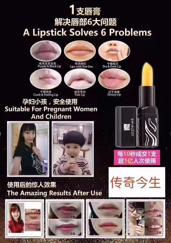 嗨团传奇今生唇膏25.jpg