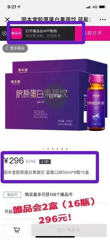 嗨团固本堂胶原蛋白2盒50-3.jpg