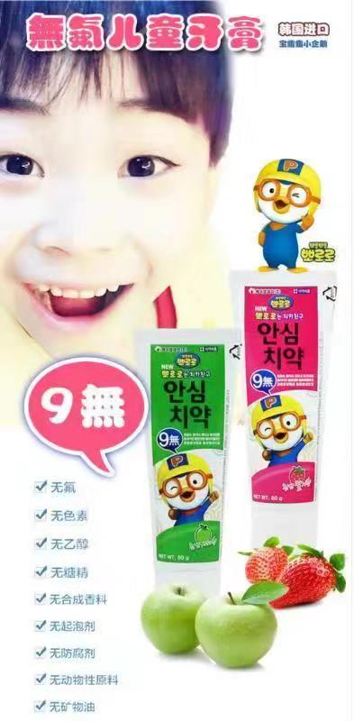 嗨团啵乐乐儿童牙膏2支97.jpg