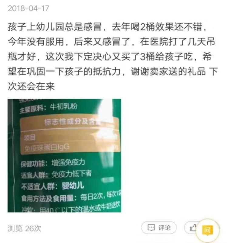 嗨团百合康蛋白粉82.jpg