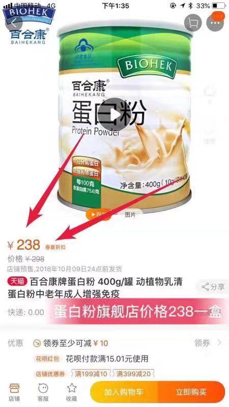 嗨团百合康蛋白粉90-3.jpg