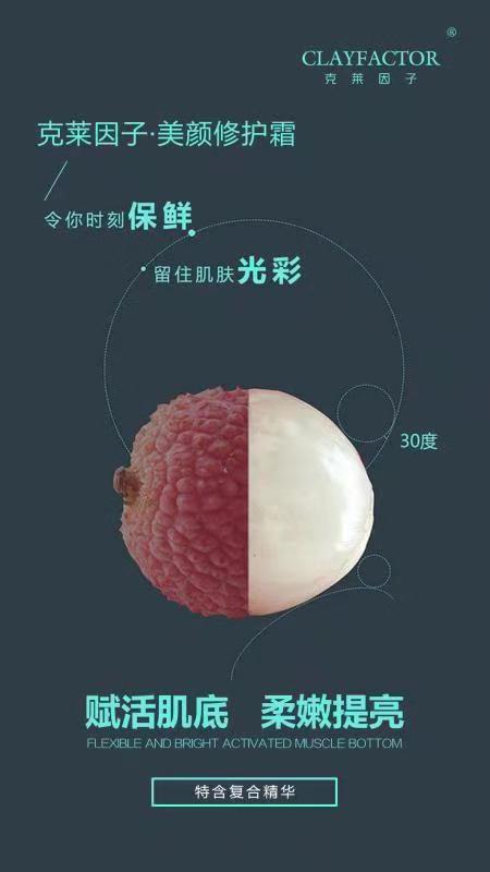 嗨团克莱因子神仙膏19.jpg