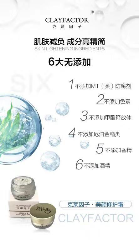 嗨团克莱因子神仙膏20-2.jpg