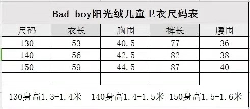 嗨团BadBoy阳光绒儿童套装30-3.jpg