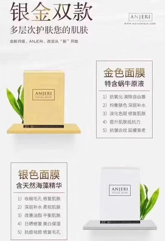 嗨团泰国ANJERI蚕丝面膜2盒80.jpg