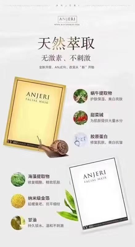 嗨团泰国ANJERI蚕丝面膜2盒80-1.jpg