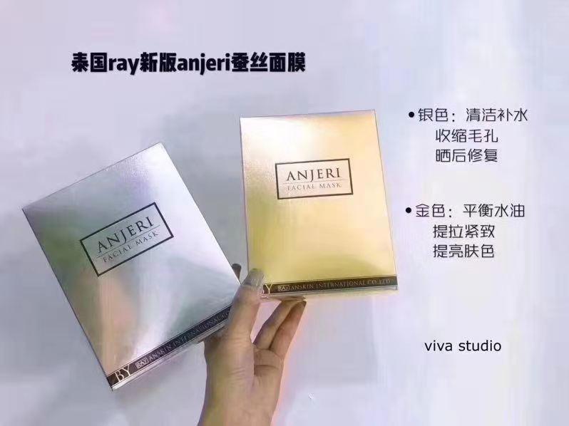 嗨团泰国ANJERI蚕丝面膜2盒75.jpg