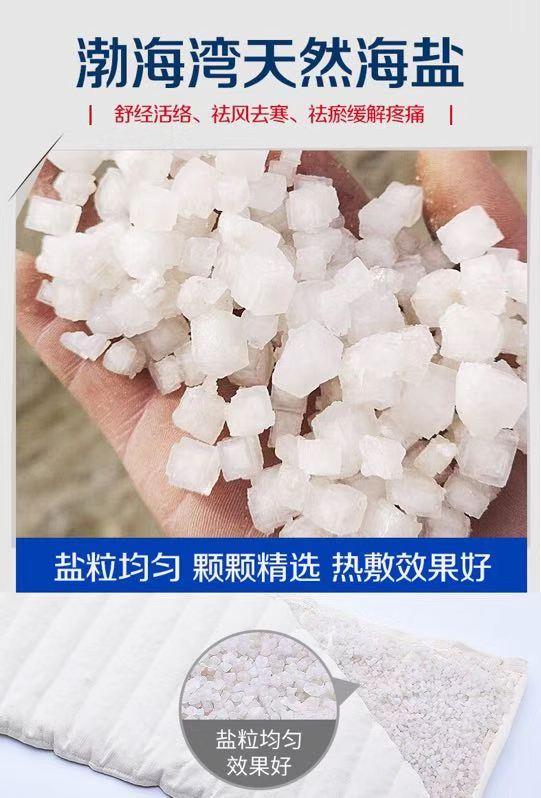 嗨团海盐电热理疗袋50-1.jpg
