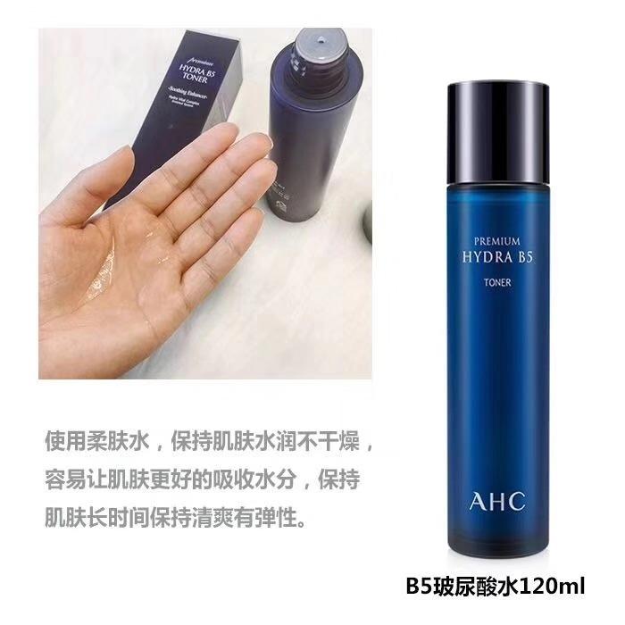 嗨团AHCB5玻尿酸水乳38.jpg