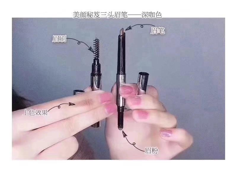 嗨团美颜秘笈三头眉粉笔27.jpg