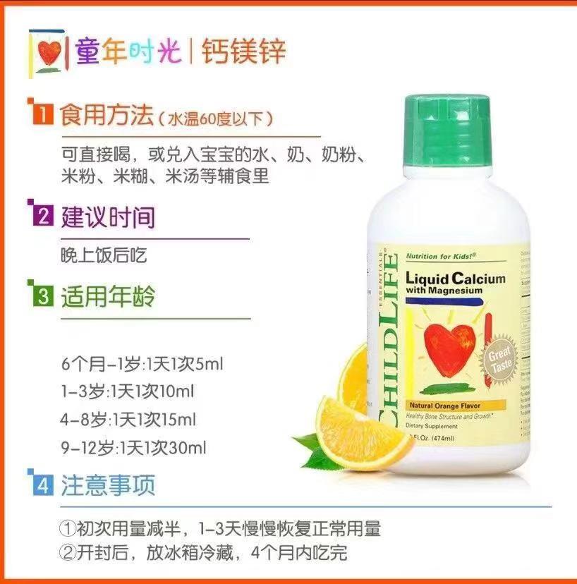 嗨团童年时光钙镁锌23.jpg
