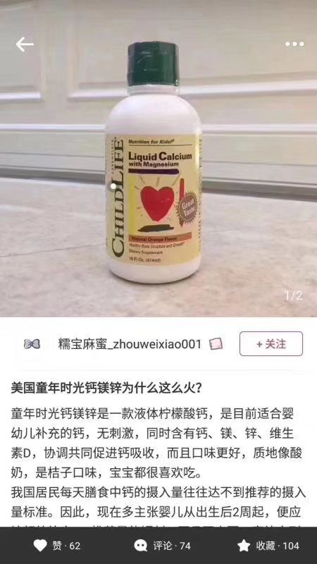 嗨团童年时光钙镁锌30-3.jpg