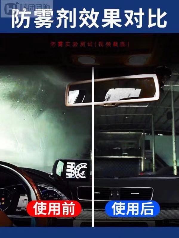 嗨团速洁能汽车除雾剂13.jpg