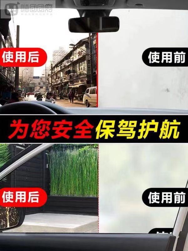 嗨团速洁能汽车除雾剂14.jpg