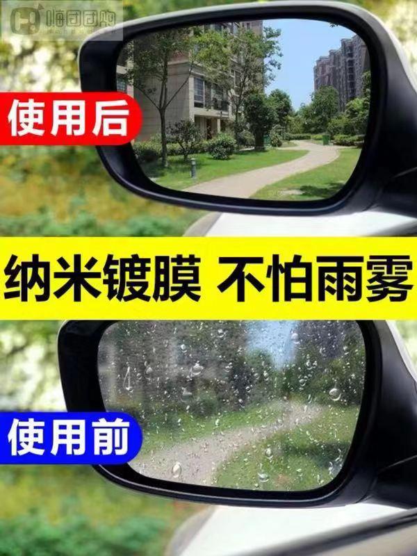 嗨团速洁能汽车除雾剂15.jpg