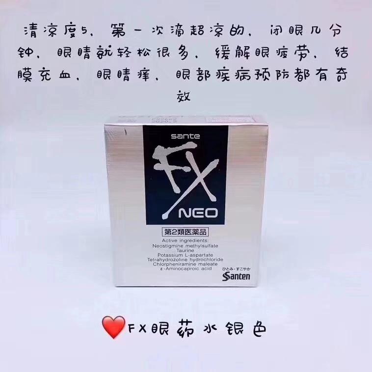 嗨团FX银色眼药水37.jpg