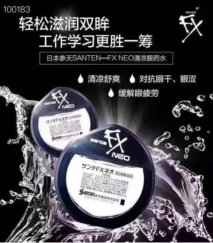 嗨团FX银色眼药水31.jpg