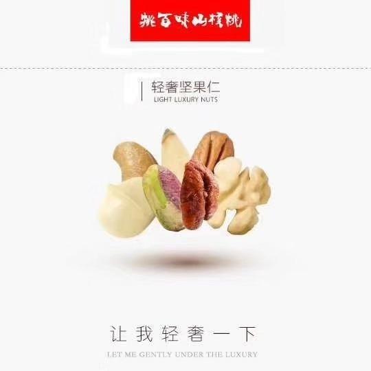 嗨团临安山核桃仁5.jpg