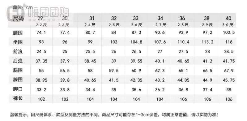 嗨团欢乐车休闲裤26.jpg