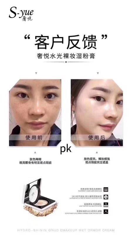 奢悦湿粉膏4.jpg