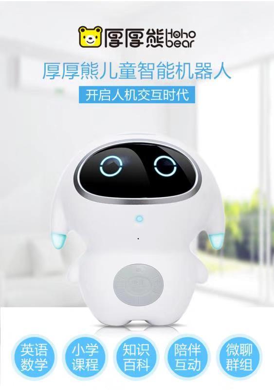 嗨团厚厚熊机器人1.jpg