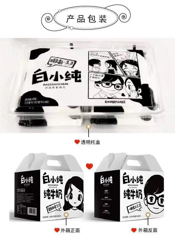 嗨团君乐宝纯小白纯牛奶5.jpg