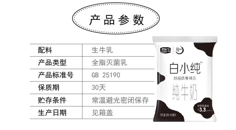 嗨团君乐宝纯小白纯牛奶7.jpg