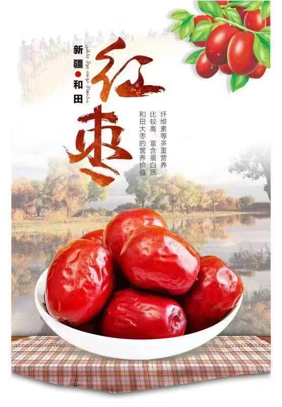 嗨团新疆和田红枣1.jpg